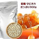 タピオカ 大粒 乾燥 (業務用500g) 本場台湾産タピオカでん粉を材料に丸粒 タピ活 タピオカミルクティー原料 仕入れ