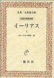 イーリアス (上) (名著/古典籍文庫―岩波文庫復刻版)