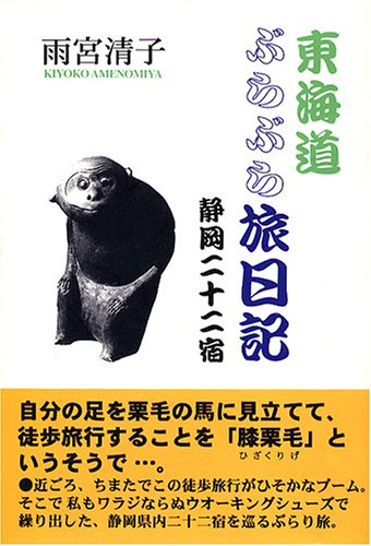 東海道ぶらぶら旅日記―静岡二十二宿