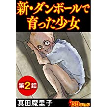 新・ダンボールで育った少女 分冊版 第2話 (BBコミック)