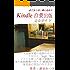 Kindle自費出版完全ガイド