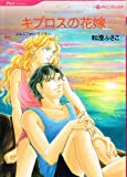 キプロスの花嫁 (ハーレクインコミックス―Pure Romance (ワ1-01))