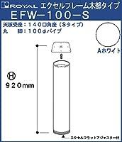 エクセルフレーム テーブル脚 【 ロイヤル 】 EFW-100-S( 角座 ) [サイズ:φ100×920mm] Aホワイト塗装 木部タイプ