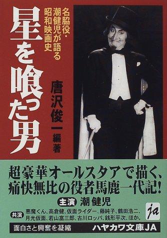 星を喰った男―名脇役・潮健児が語る昭和映画史 (ハヤカワ文庫JA)