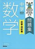 中学数学 数量・関数編 新装版 (パーフェクトコース問題集)
