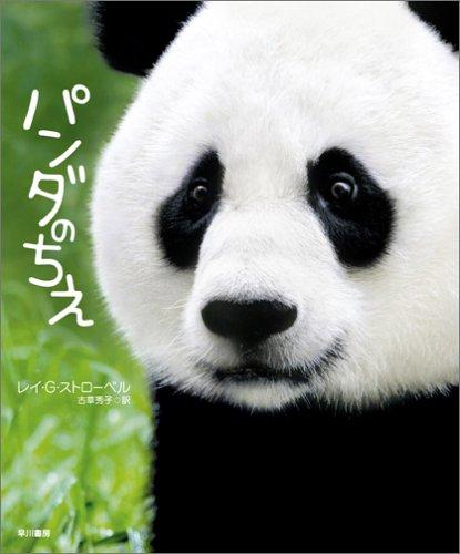 パンダのちえの詳細を見る