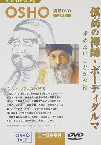 DVD>孤高の禅師・ボーディダルマ (<DVD>)