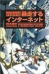 暴走するインターネット―ネット社会に何が起きているか