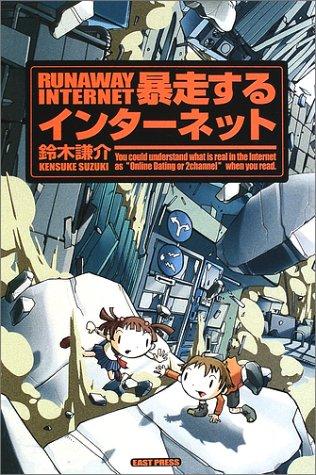 暴走するインターネット―ネット社会に何が起きているかの詳細を見る