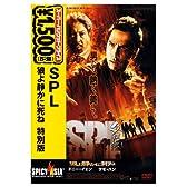 SPL/狼よ静かに死ね 特別版 [DVD]