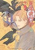 百鬼夜行抄16 (眠れぬ夜の奇妙な話コミックス)