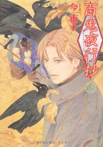 百鬼夜行抄16 (眠れぬ夜の奇妙な話コミックス)の詳細を見る