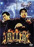 風林高 [DVD]