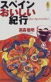 スペインおいしい紀行 (AROUND THE WORLD LIBRARY―気球の本)