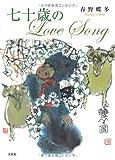 七十歳のLove Song