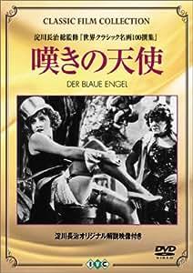 嘆きの天使(トールケース) [DVD]