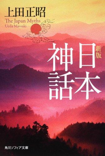 新版 日本神話 (角川ソフィア文庫)の詳細を見る