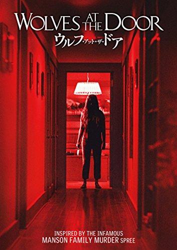 【映画・実話】ウルフ・アット・ザ・ドア DVD