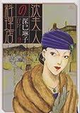 沈夫人の料理店 2 (ビッグコミックス)
