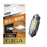 カーメイト 車用 LED ルームランプ GIGA T8×29・T10×31 3000K 100lm 明るい電球色 1個入り BW253