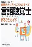 言語聴覚士まるごとガイド—資格のとり方・しごとのすべて (まるごとガイドシリーズ)