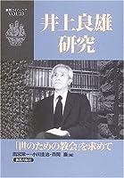 井上良雄研究―「世のための教会」を求めて (新教コイノーニア (23))