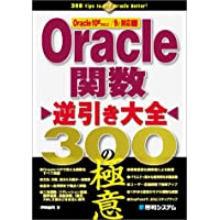 Oracle関数逆引き大全300の極意