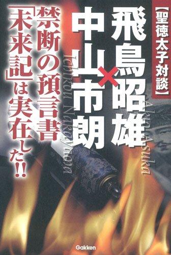 聖徳太子対談 飛鳥昭雄×中山市朗 (ムー・スーパー・ミステリー・ブックス)