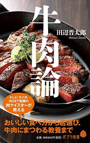 (109)牛肉論 (ポプラ新書)