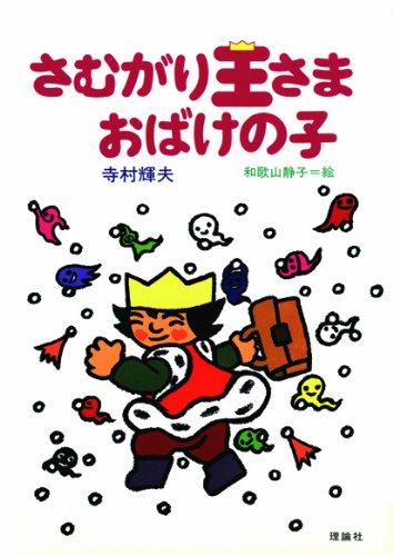 さむがり王さま おばけの子 (寺村輝夫・ちいさな王さまシリーズ)の詳細を見る
