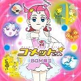 コメットさん☆BGM集(2)