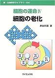 細胞の運命〈4〉細胞の老化 (新・生命科学ライブラリ)