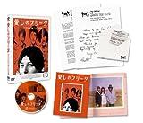 愛しのフリーダ[DVD]