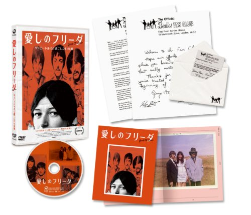 愛しのフリーダ [DVD]の詳細を見る