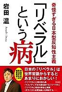 岩田 温 (著)(9)新品: ¥ 1,620ポイント:49pt (3%)8点の新品/中古品を見る:¥ 1,620より