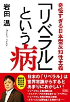 岩田 温 (著)(9)新品: ¥ 1,620ポイント:15pt (1%)4点の新品/中古品を見る:¥ 1,198より