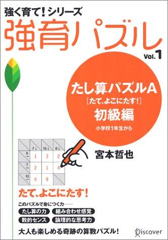 強育パズル1 たし算パズル たて、よこにたす! 初級編 (強く育て!シリーズ)の詳細を見る
