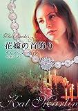 花嫁の首飾り (MIRA文庫)