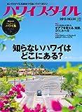 ハワイスタイル 34(エイムック2643) (エイムック 2643)