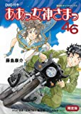 DVD付き ああっ女神さまっ(46)限定版 (講談社キャラクターズA)