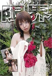 観月菜奈 限界(ギリ??)-5 [DVD] LIMD-0005