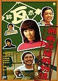 湘南瓦屋根物語 Vol.3 [DVD]