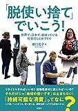 「脱使い捨て」でいこう! ; 世界で、日本で、始まっている社会のしくみづくり