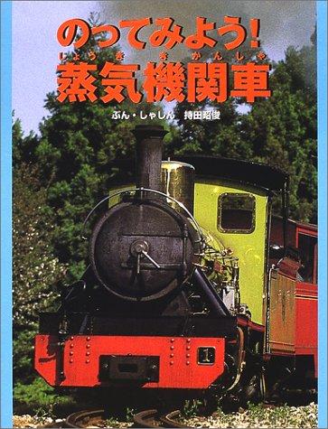 のってみよう!蒸気機関車 (のりものえほん)の詳細を見る