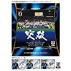 EPOCH 2017 サッカー日本代表 アジア最終予選突破記念トレーディングカード 【BOX】