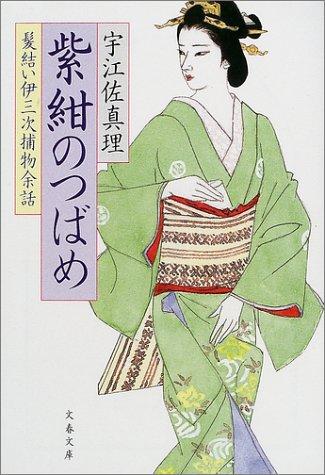 紫紺のつばめ—髪結い伊三次捕物余話 (文春文庫)