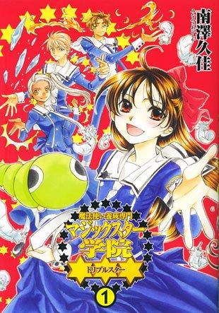 魔法使い養成専門マジックスター学院トリプルスター 1 (IDコミックス ZERO-SUMコミックス)