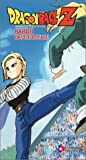 Dragon Ball Z: Babidi - Battle Royale [VHS] [Import]