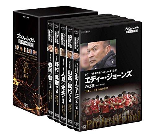 プロフェッショナル 仕事の流儀 DVD BOX XIII