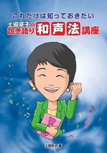 これだけは知っておきたい 土田京子の 説き語り 和声法講座の詳細を見る
